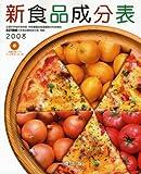 新食品成分表〈2008〉