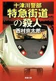 十津川警部 特急街道の殺人 (双葉文庫)