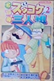 名探偵ズッコケ三人組 (2) (ブンブンコミックス)
