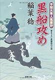黒船攻め-不知火隼人風塵抄(3) (双葉文庫)