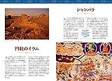 伝説の謎 (ナショナル ジオグラフィック 別冊) 画像