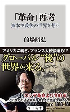 ▼「革命」再考 資本主義後の世界を想うの書影