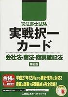 司法書士試験 実戦択一カード 会社法・商法・商登法<第2版> (司法書士試験シリーズ)