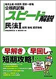 公務員試験 スピード解説 民法1