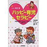 with高野優ハッピー育児セラピー―「私の子育てまちがってない?」に答えます (おはよう赤ちゃんハミング育児BOOK)