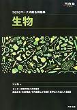マーク式総合問題集生物 2020 (河合塾シリーズ)