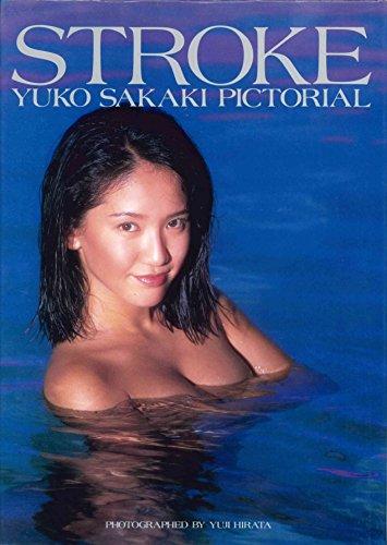 坂木優子写真集 STROKE
