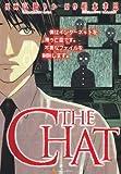 THE CHAT (アルファポリスCOMICS)