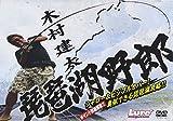 琵琶湖野郎 [DVD]