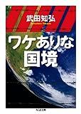 ワケありな国境 (ちくま文庫)