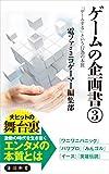 ゲームの企画書(3) 「ゲームする」という行為の本質 (角川新書) 画像