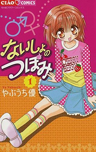 ないしょのつぼみ(1) (フラワーコミックス)