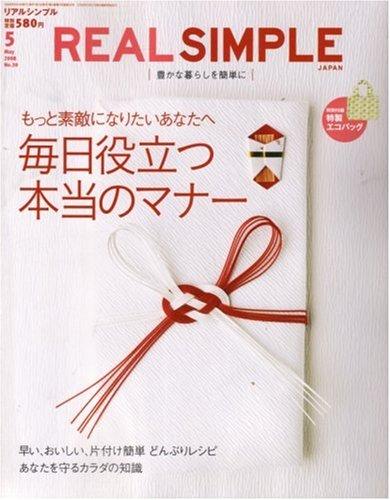 REAL SIMPLE JAPAN (リアルシンプルジャパン) 2008年 05月号 [雑誌]
