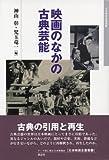 映画のなかの古典芸能 (日本映画史叢書)