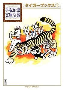 タイガーブックス 手塚治虫文庫全集(1)