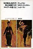 ノンフィクション全集(15) 私の駆出し時代 神との結婚 トロイアへの道(1972年)