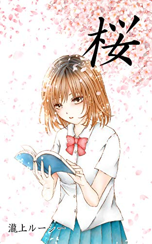桜 (破滅派)