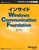 インサイドWindows Communication Foundation (マイクロソフト公式解説書 Microsoft Visual Studio 2008)