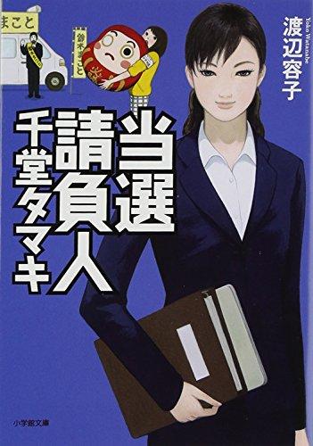 当選請負人 千堂タマキ (小学館文庫)の詳細を見る