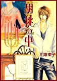胡桃の中 (新装版) (ZERO COMICS)