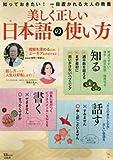 美しく正しい日本語の使い方 (TJMOOK)