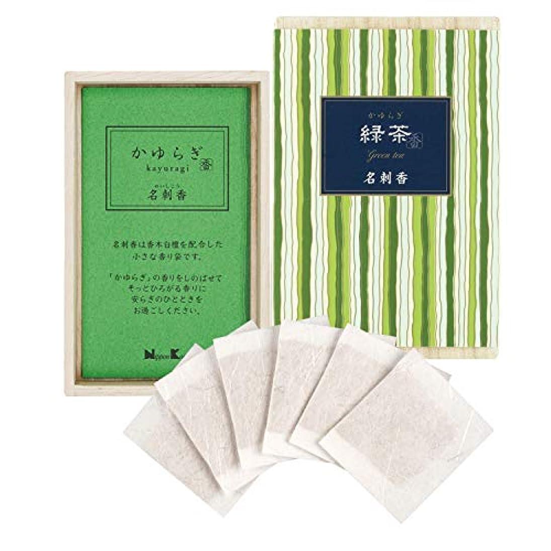 怒っているアマチュア治療かゆらぎ 緑茶 名刺香 桐箱 6入