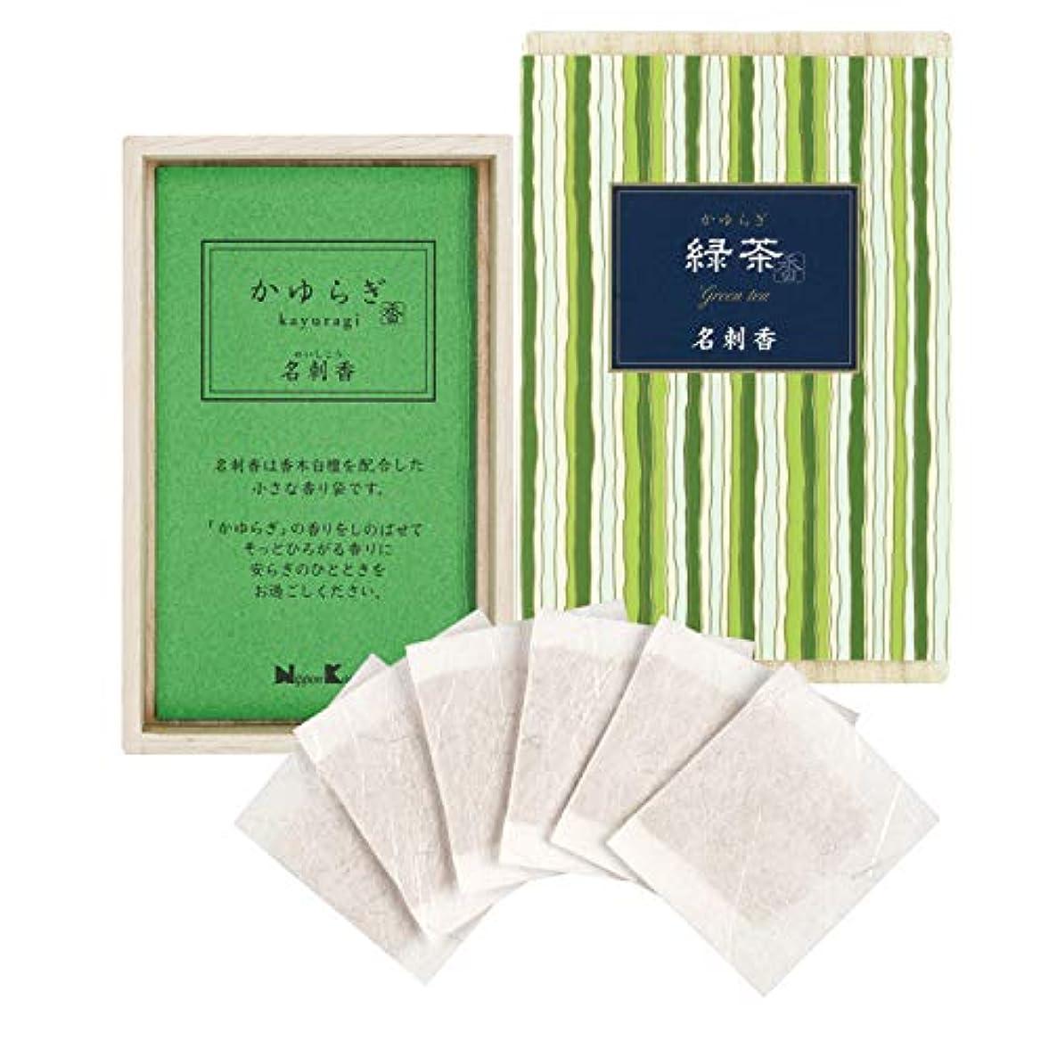 篭国コピーかゆらぎ 緑茶 名刺香 桐箱 6入