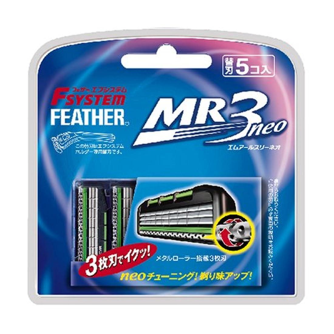 バット固めるトランスペアレントエフシステム替刃MR3ネオ 5個入