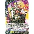 カードファイト!! ヴァンガード 【パープル・トラピージスト】【R】 BT07-032-R ≪獣王爆進≫