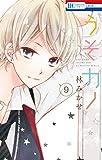うそカノ 9 (花とゆめコミックス)