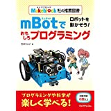 ロボットを動かそう!  mBotで おもしろプログラミング