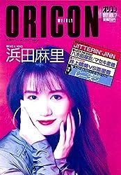 オリコン・ウィークリー 1991年10月7日号 通巻622号
