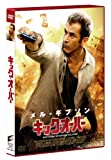 キック・オーバー [DVD] 画像