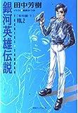 銀河英雄伝説〈VOL.2〉黎明篇(下) (徳間デュアル文庫)