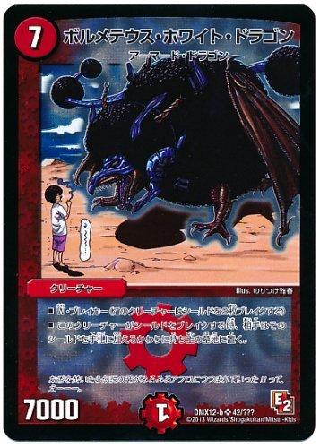 デュエルマスターズ【ボルメテウス・ホワイト・ドラゴン】【スーパーレア】DMX12-b-042-SR ≪ブラック・ボックス・パック 収録≫ シングルカード