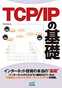 [Gene]のTCP/IP の基礎