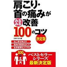 肩こり・首の痛みがみるみる改善100のコツ 決定版 100のコツシリーズ