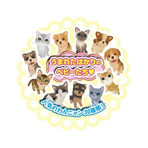 わんニャンペットショップ - 3DSの紹介画像3