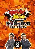 アドレな!ガレッジ 衝撃映像DVD 放送コードギリギリ(2)