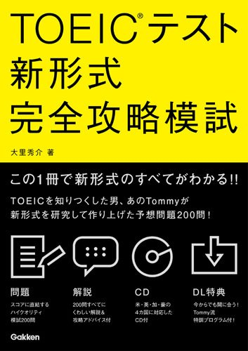 TOEICテスト新形式完全攻略模試の詳細を見る