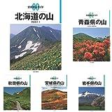 分県登山ガイドシリーズ 全46冊セット