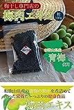 深見梅店 青梅から作った梅肉エキス粒タイプ 100g(約3か月・約600粒)