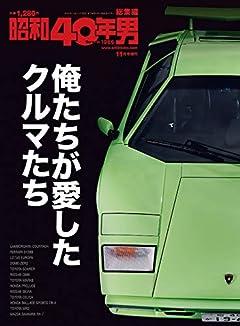 俺たちが愛したクルマたち 2018年 11 月号 [雑誌]: 昭和40年男 増刊