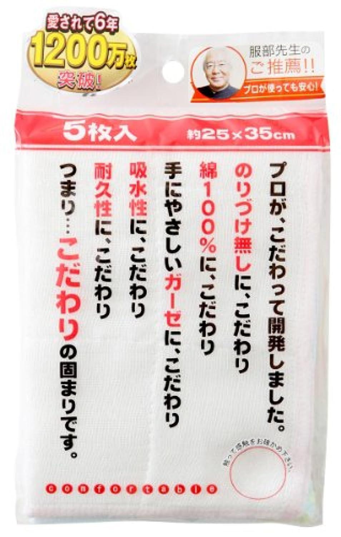 サンベルム 布巾 ビストロ先生 N綿ガーゼふきん5枚入 ホワイト K40800