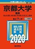 京都大学(理系) (2020年版大学入試シリーズ)