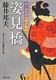 姿見橋―知らぬが半兵衛手控帖 (双葉文庫)