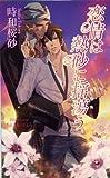 恋情は熱砂に揺蕩う / 時和桜砂 のシリーズ情報を見る