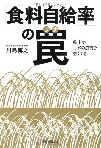 「食料自給率」の罠 輸出が日本の農業を強くするの詳細を見る
