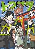 トクサツガガガ(13) (ビッグコミックス)