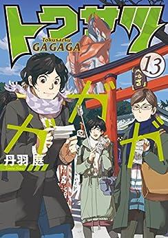 Tokusatsu Gagaga (トクサツガガガ ) 01-13